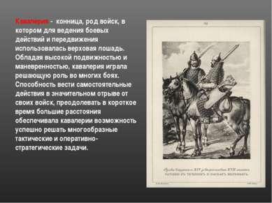Кавалерия - конница, род войск, в котором для ведения боевых действий и перед...