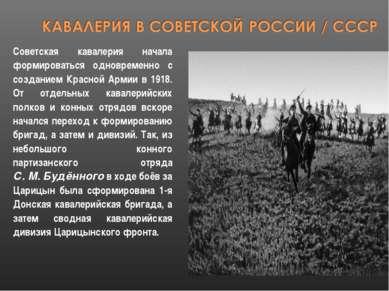 Советская кавалерия начала формироваться одновременно с созданием Красной Арм...
