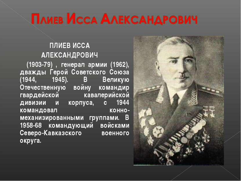 ПЛИЕВ ИССА АЛЕКСАНДРОВИЧ (1903-79) , генерал армии (1962), дважды Герой Совет...