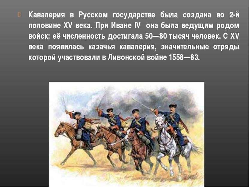 Кавалерия в Русском государстве была создана во 2-й половине XV века. При Ива...