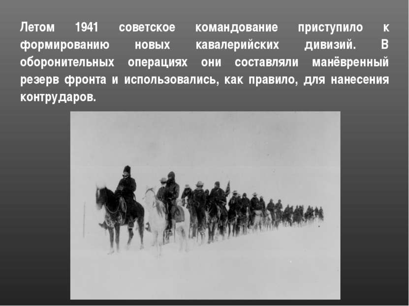 Летом 1941 советское командование приступило к формированию новых кавалерийск...