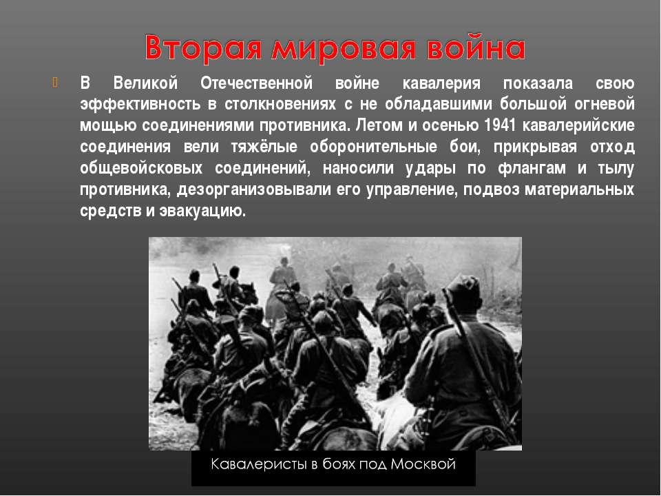 В Великой Отечественной войне кавалерия показала свою эффективность в столкно...