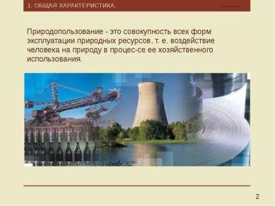 1. ОБЩАЯ ХАРАКТЕРИСТИКА. Калмыков Г.А. 2 Природопользование - это совокупност...