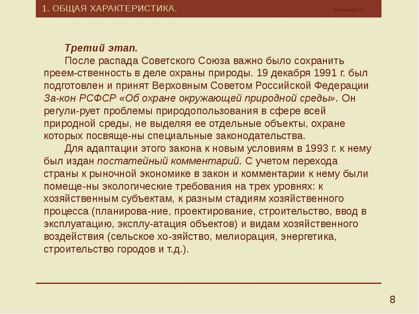 Третий этап. После распада Советского Союза важно было сохранить преем ственн...