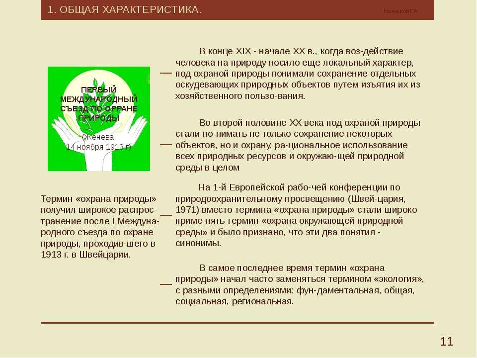 1. ОБЩАЯ ХАРАКТЕРИСТИКА. Калмыков Г.А. 11 ПЕРВЫЙ МЕЖДУНАРОДНЫЙ СЪЕЗД ПО ОРРАН...