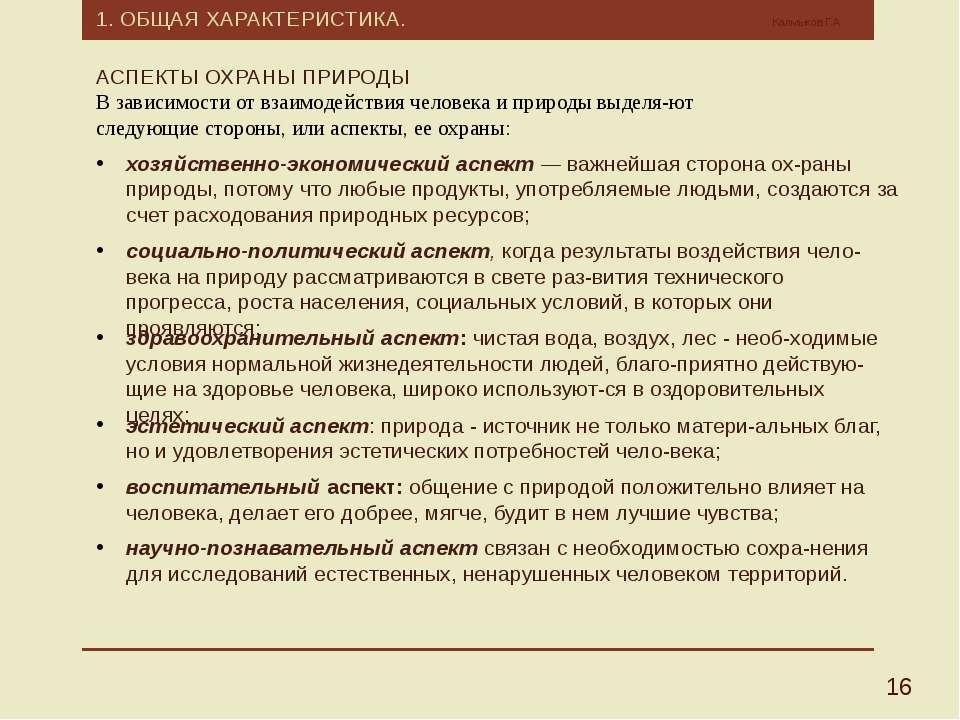 1. ОБЩАЯ ХАРАКТЕРИСТИКА. Калмыков Г.А. 16 АСПЕКТЫ ОХРАНЫ ПРИРОДЫ В зависимост...