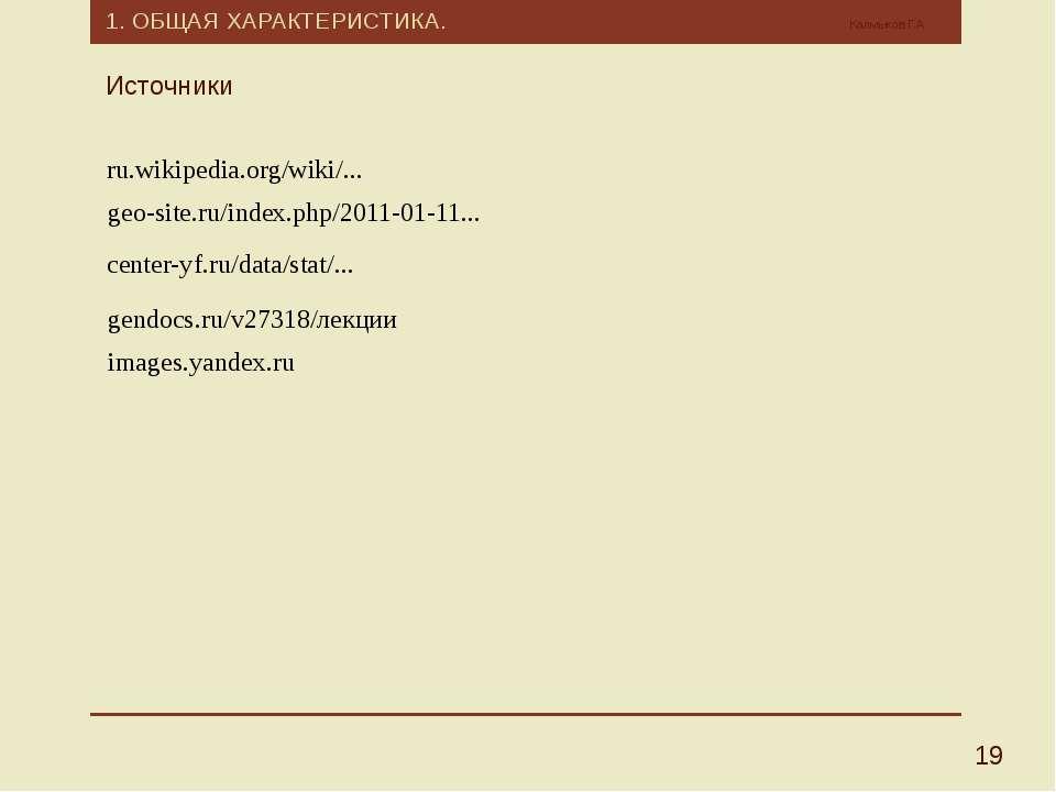 1. ОБЩАЯ ХАРАКТЕРИСТИКА. Калмыков Г.А. 19 Источники ru.wikipedia.org/wiki/......