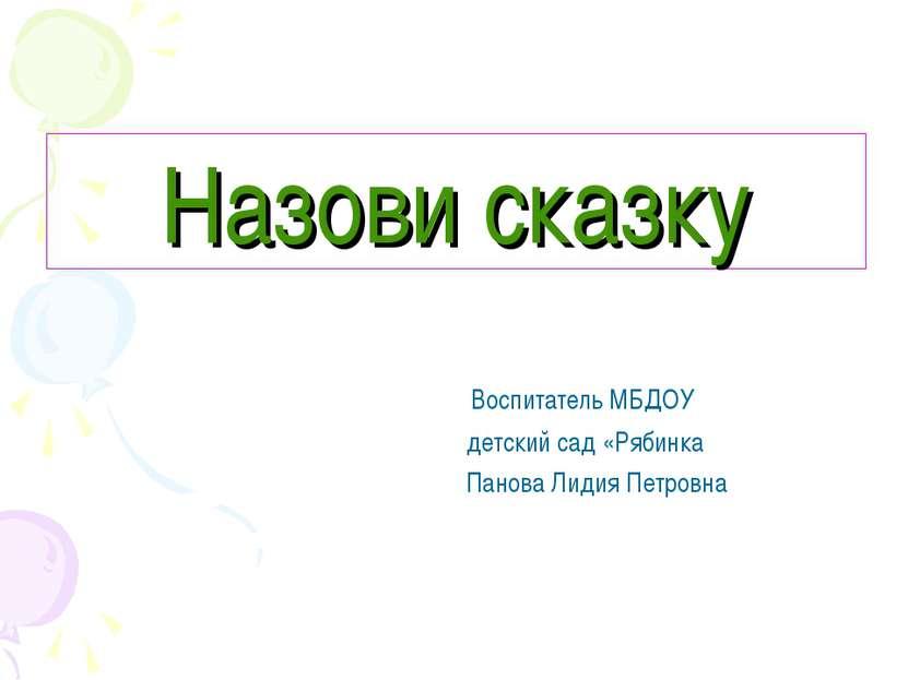 Назови сказку Воспитатель МБДОУ детский сад «Рябинка Панова Лидия Петровна