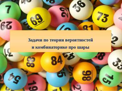 Задачи по теории вероятностей и комбинаторике про шары