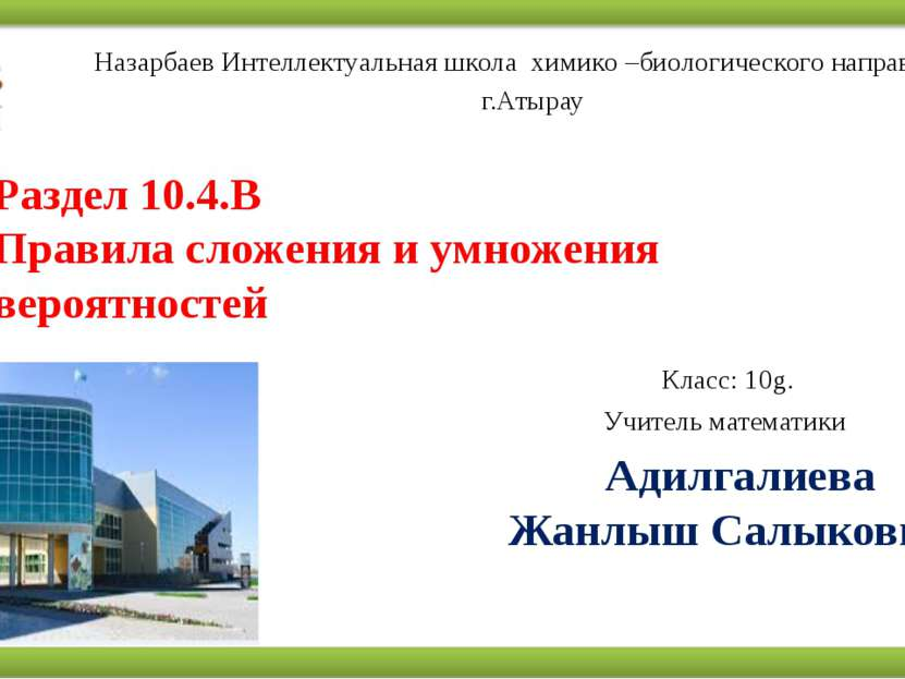 Раздел 10.4.B Правила сложения и умножения вероятностей Назарбаев Интеллектуа...
