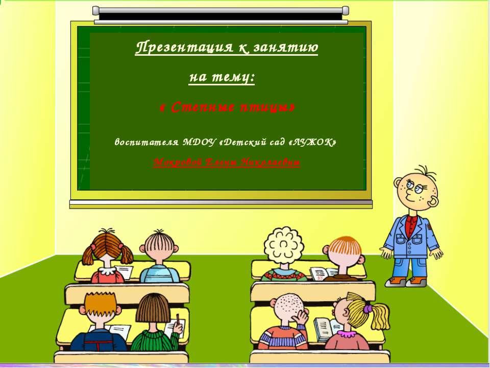 Презентация к занятию на тему: « Степные птицы» воспитателя МДОУ «Детский сад...
