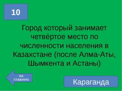 Название города в вольном переводе с казахского языка означает «место, где ко...