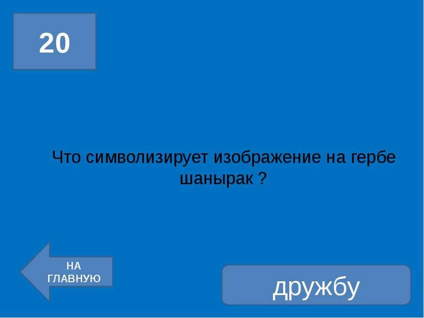 Кто является автором герба РК ? 50 НА ГЛАВНУЮ Ш. Уалиханов, Ж.Малибеков