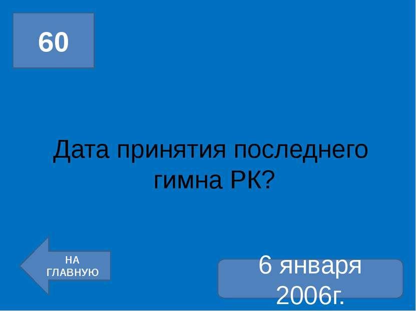 25 НА ГЛАВНУЮ Последний хан единого, независимого Казахского ханства. Сын Сал...