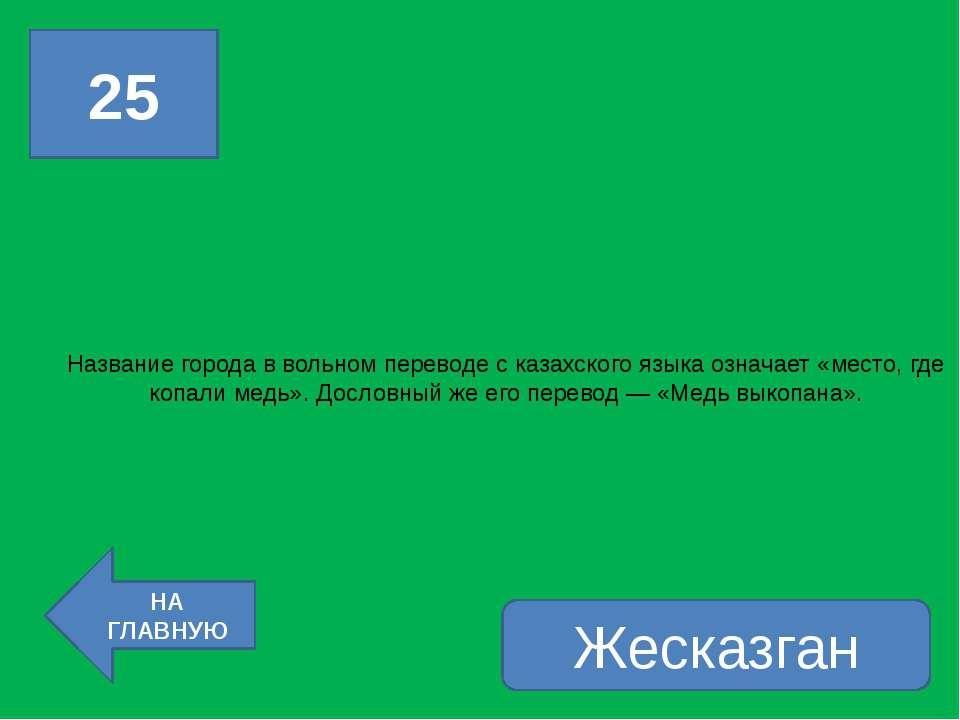Назовите дату принятия закона о государственных символах РК? 40 НА ГЛАВНУЮ 4 ...