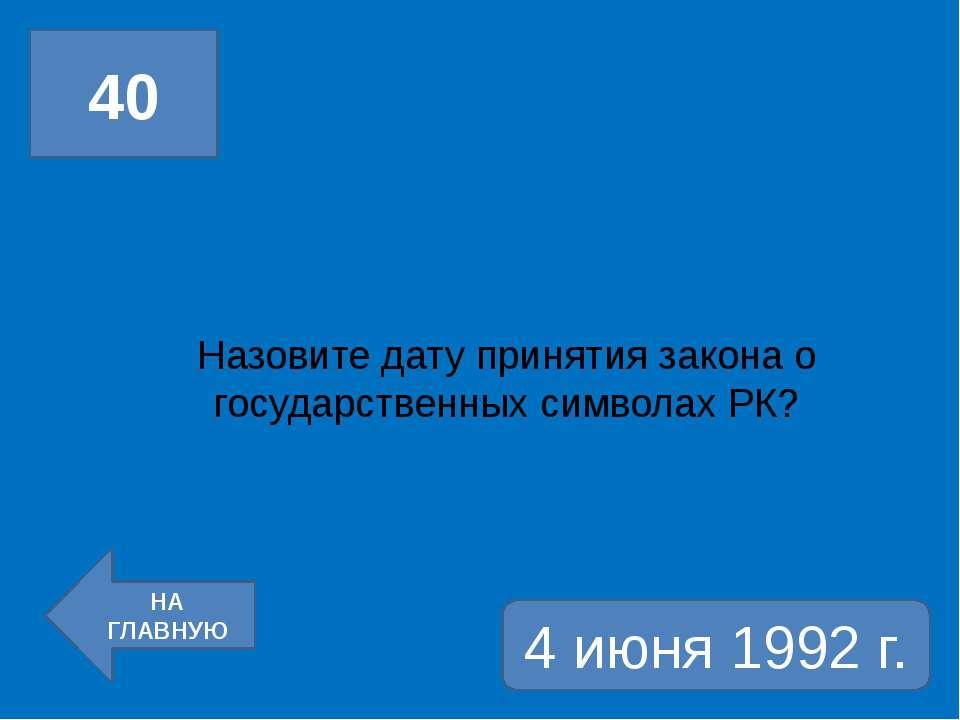 15 НА ГЛАВНУЮ В начале 40-х годов 18 века было образовано новое монгольское г...