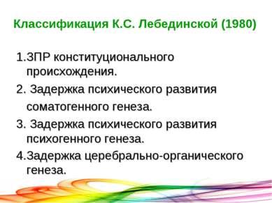 Классификация К.С. Лебединской (1980) 1.ЗПР конституционального происхождения...