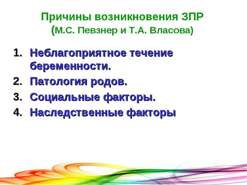 Причины возникновения ЗПР (М.С. Певзнер и Т.А. Власова) Неблагоприятное течен...