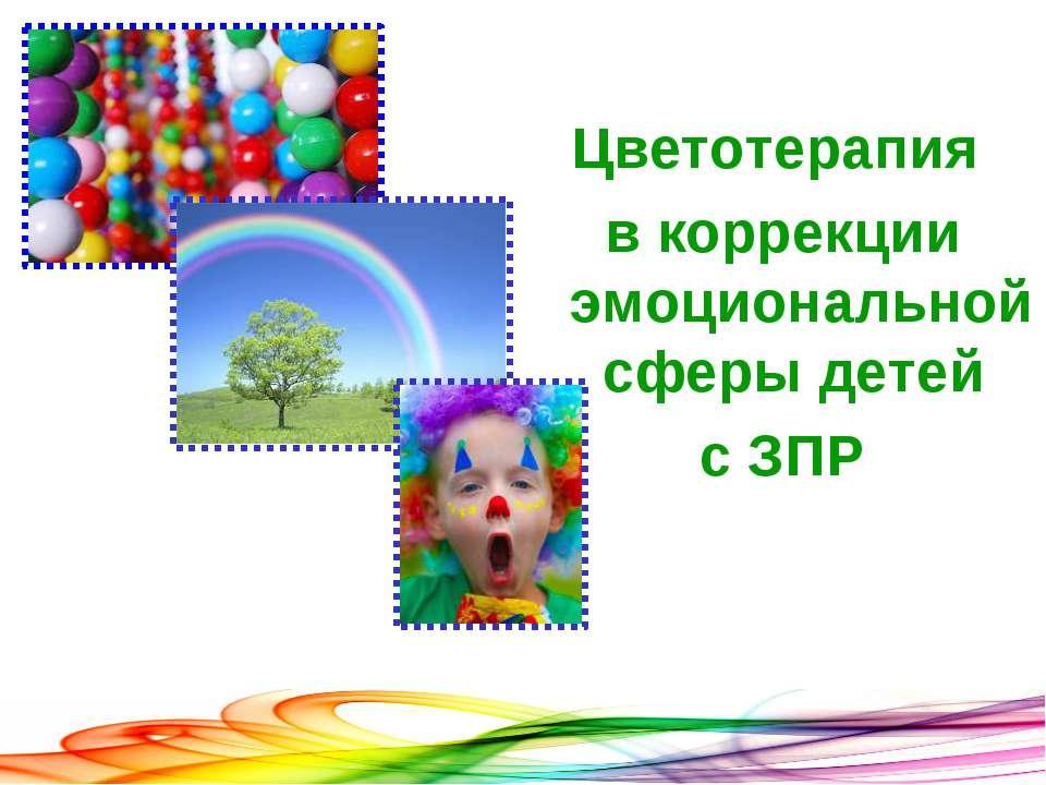 Цветотерапия в коррекции эмоциональной сферы детей с ЗПР