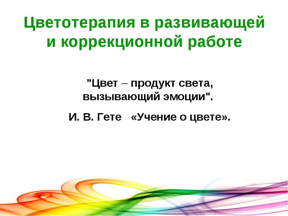 """Цветотерапия в развивающей и коррекционной работе """"Цвет–продукт света, вызы..."""