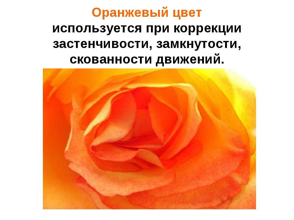 Оранжевый цвет используется при коррекции застенчивости, замкнутости, скованн...
