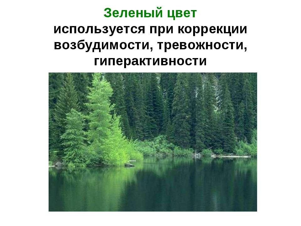 Зеленый цвет используется при коррекции возбудимости, тревожности, гиперактив...