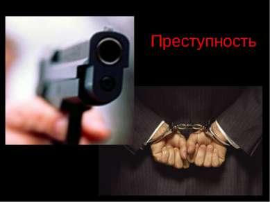 Преступность