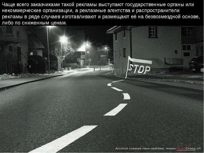 Чаще всего заказчиками такой рекламы выступают государственные органы или нек...