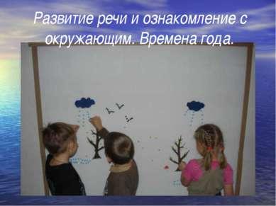 Развитие речи и ознакомление с окружающим. Времена года.