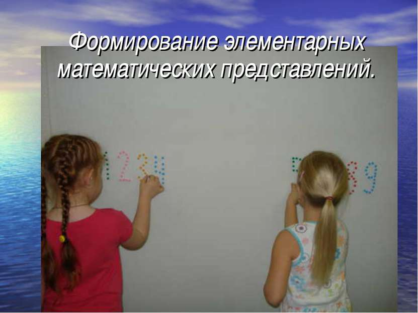 Формирование элементарных математических представлений.
