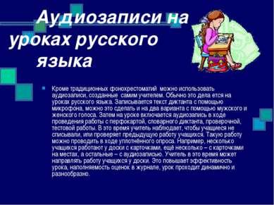 Аудиозаписи на уроках русского языка Кроме традиционных фонохрестоматий можно...