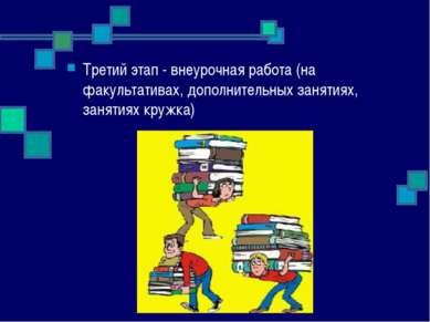 Третий этап - внеурочная работа (на факультативах, дополнительных занятиях, з...