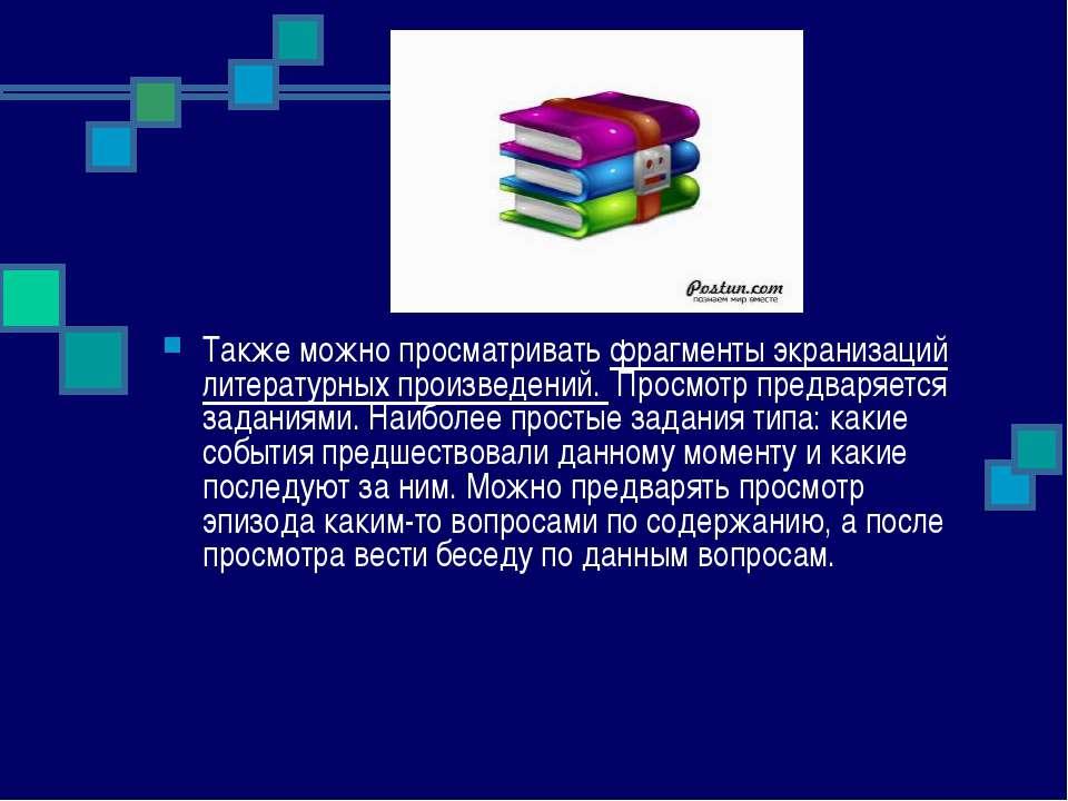 Также можно просматривать фрагменты экранизаций литературных произведений. Пр...