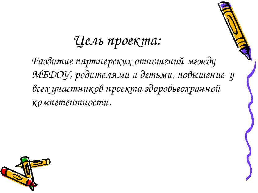 Цель проекта: Развитие партнерских отношений между МБДОУ, родителями и детьми...