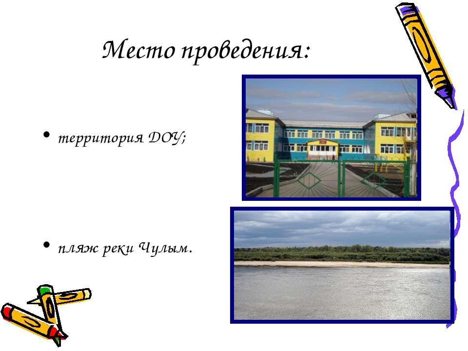 Место проведения: территория ДОУ; пляж реки Чулым.