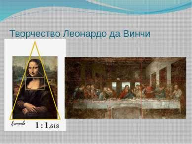 Творчество Леонардо да Винчи