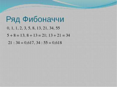 Ряд Фибоначчи 0, 1, 1, 2, 3, 5, 8, 13, 21, 34, 55 5 + 8 = 13, 8 + 13 = 21; 13...