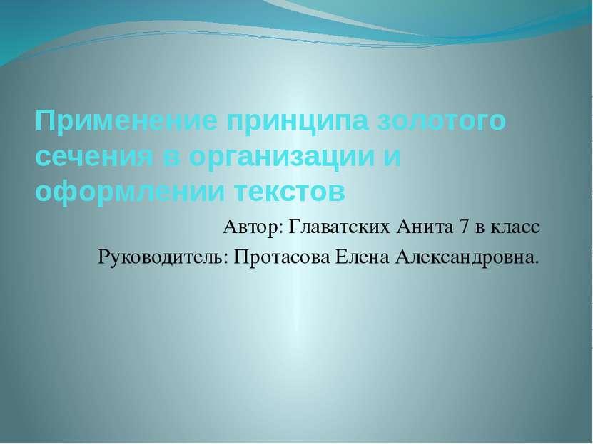 Применение принципа золотого сечения в организации и оформлении текстов Автор...