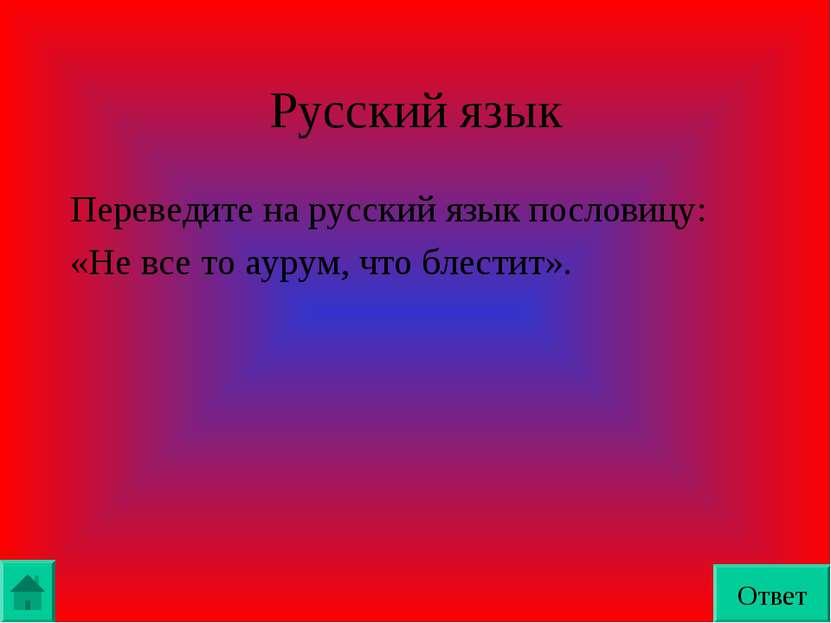 Русский язык Переведите на русский язык пословицу: «Не все то аурум, что блес...