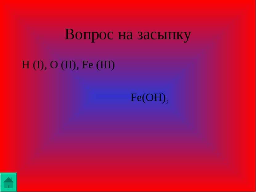 Вопрос на засыпку H (I), O (II), Fe (III) Fe(OH)3