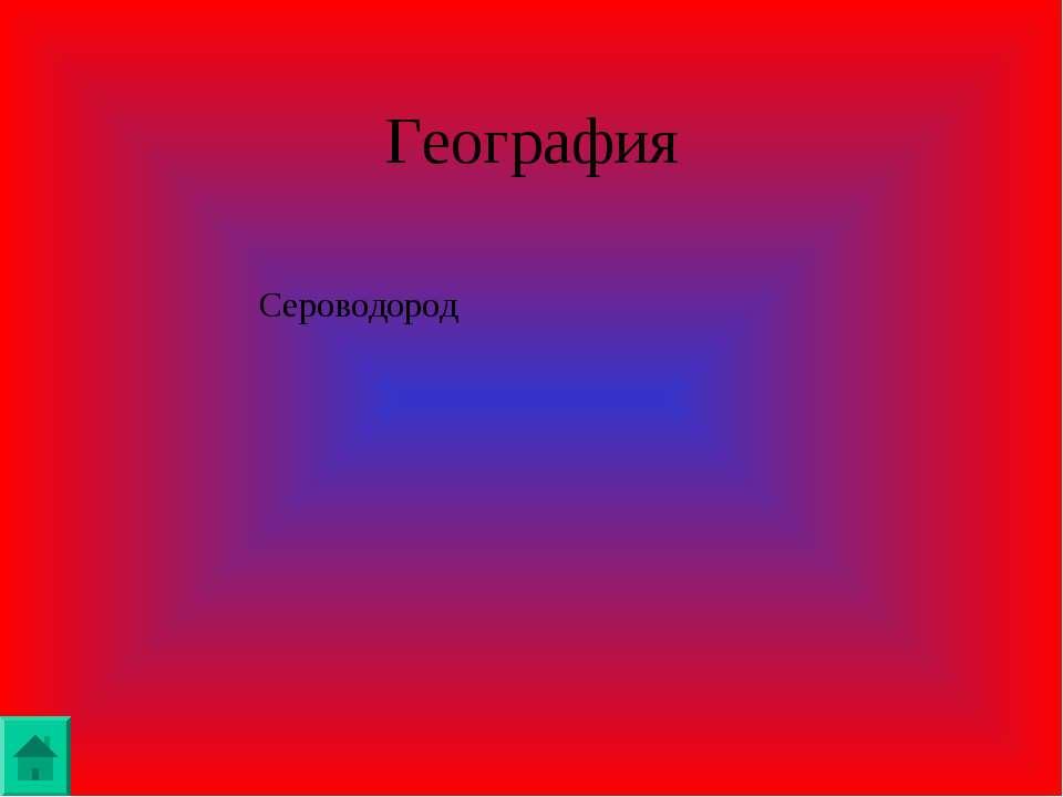 География Сероводород