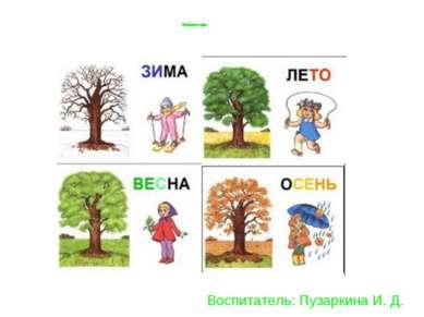 Воспитатель: Пузаркина И. Д.