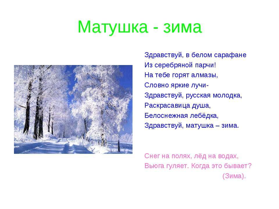 Матушка - зима Здравствуй, в белом сарафане Из серебряной парчи! На тебе горя...