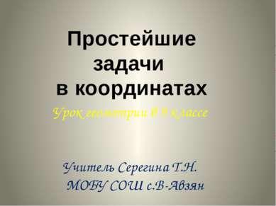 Урок геометрии в 9 классе Учитель Серегина Т.Н. МОБУ СОШ с.В-Авзян Простейшие...