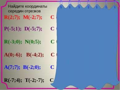 Найдите координаты cередин отрезков R(2;7); M(-2;7); C P(-5;1); D(-5;7); C R(...
