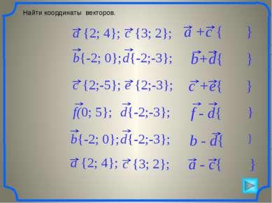 Найти координаты векторов. } } a +c { } a - c{ } b+d{ } c +e{ } f - d{ b - d{