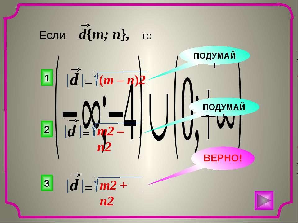 3 2 1 ВЕРНО! ПОДУМАЙ! ПОДУМАЙ! Если d{m; n}, то m2 + n2 = d m2 – n2 = d (m – ...