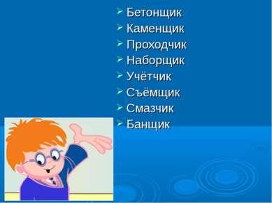 Бетонщик Каменщик Проходчик Наборщик Учётчик Съёмщик Смазчик Банщик