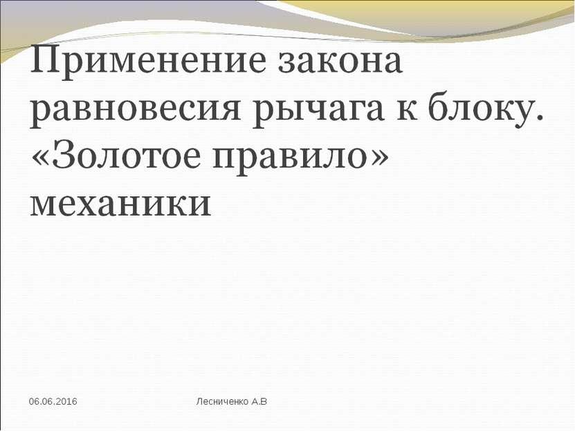 06.06.2016 Лесниченко А.В Лесниченко А.В