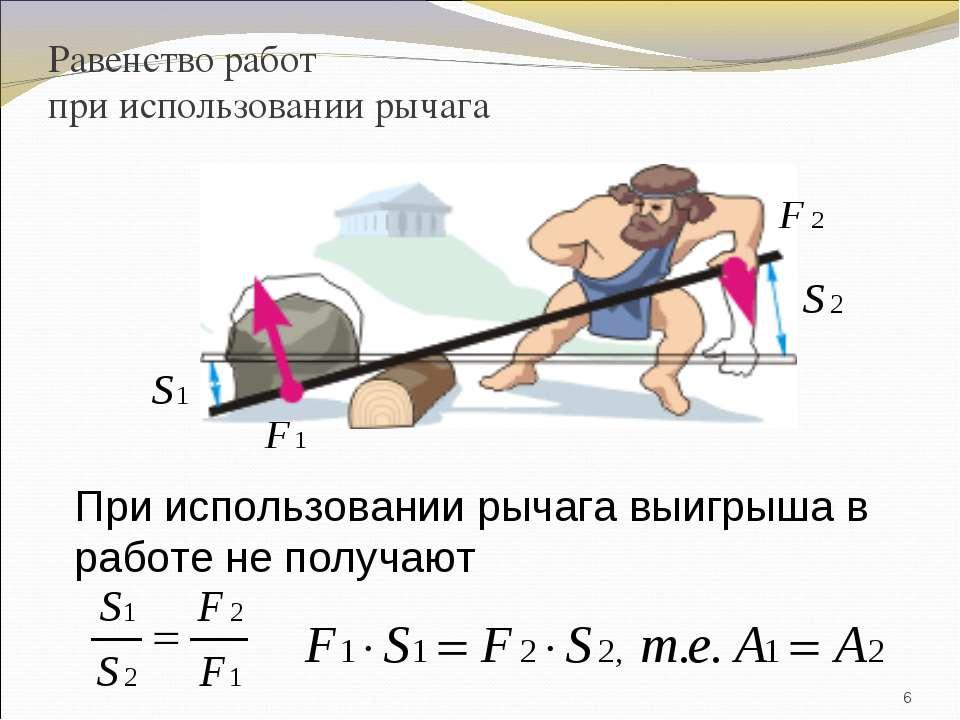 Равенство работ при использовании рычага * При использовании рычага выигрыша ...